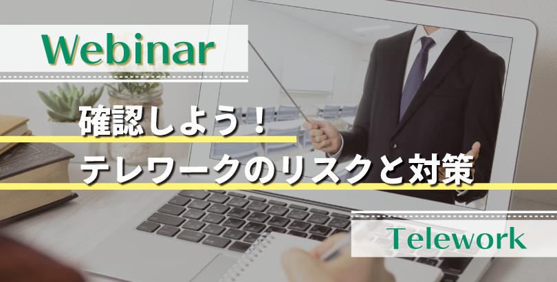 Webinar1-確認しよう!テレワークのリスクと対策